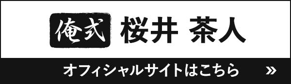 【俺式】桜井 茶人
