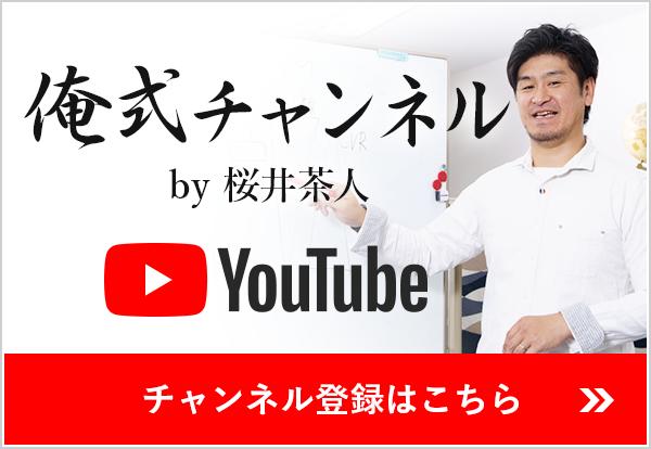 Youtube 俺式チャンネル by桜井茶人 チャンネル登録はこちら