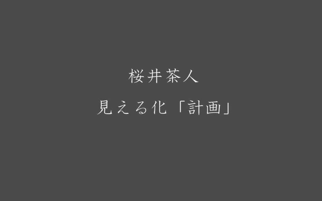 桜井茶人の見える化計画